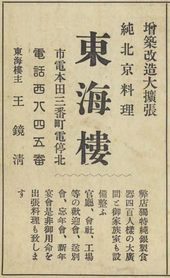 1934大阪川口北京料理東海楼広告