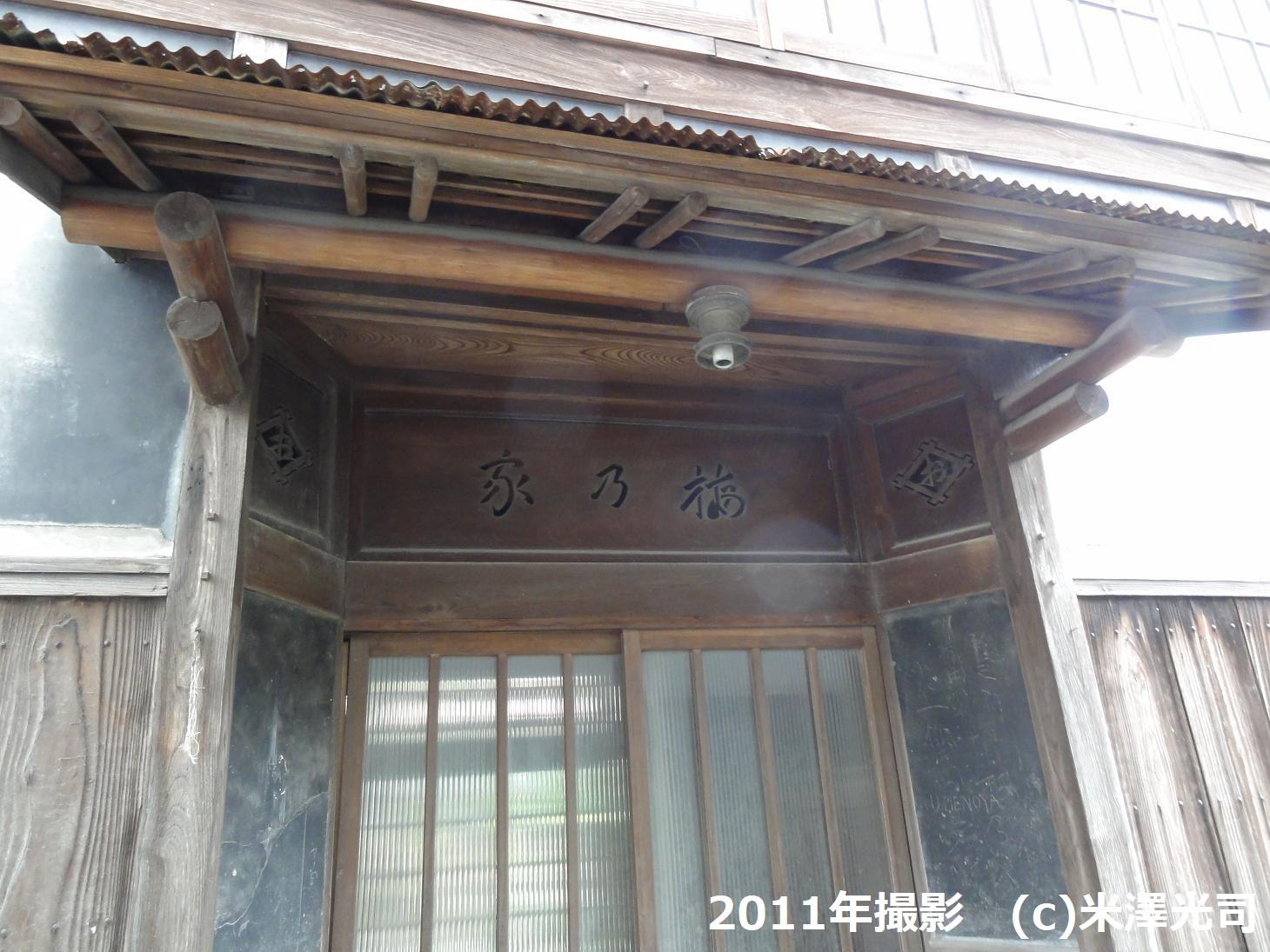 2011倉吉新地遊廓梅乃家