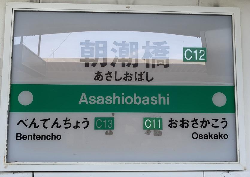 地下鉄中央線朝潮橋駅
