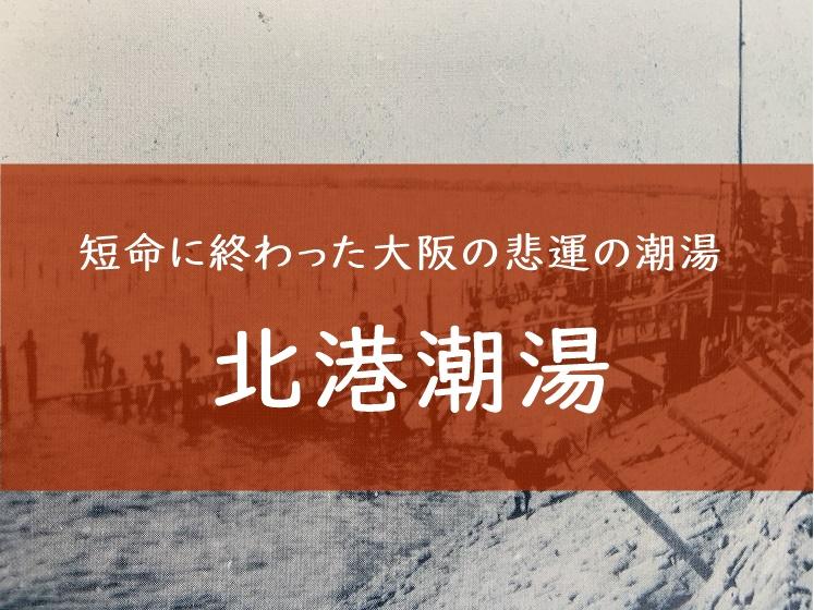 大阪北港潮湯