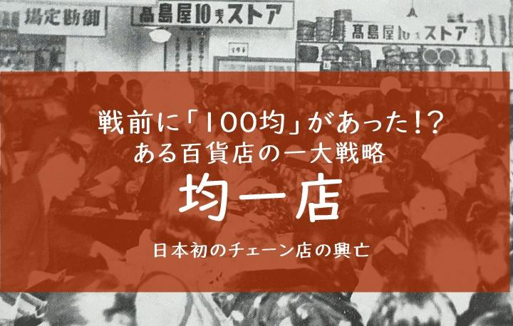 戦前の100円均一高島屋均一店