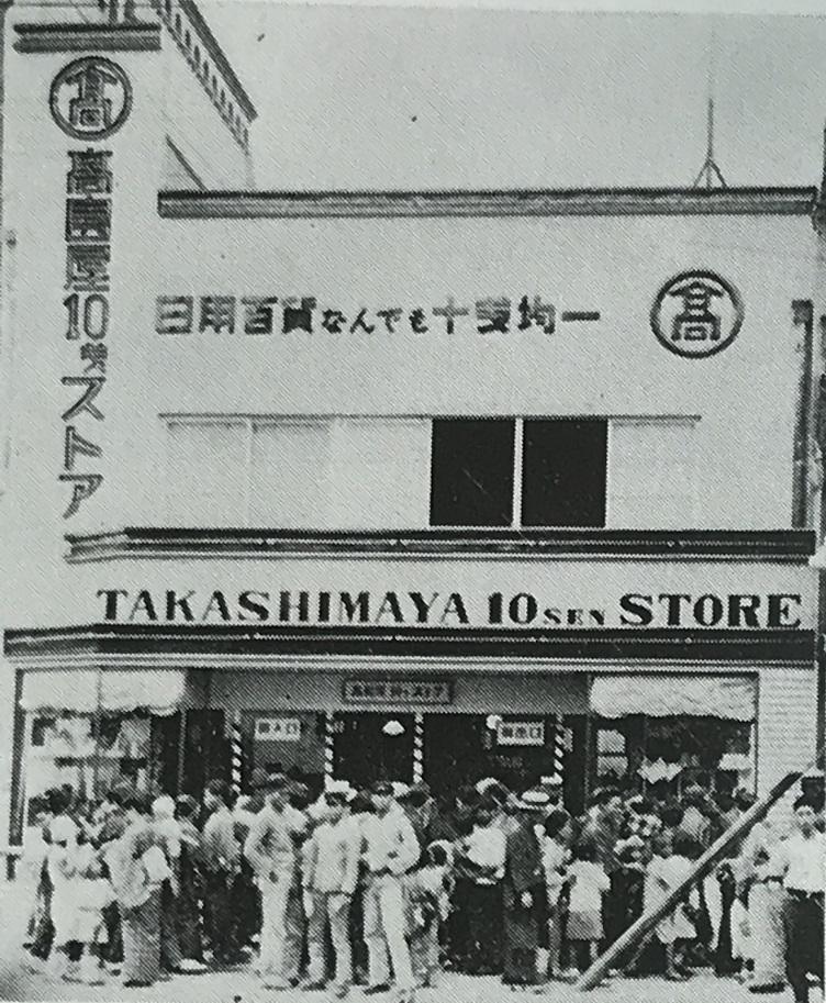 高島屋均一店四条河原町ストア(京都)