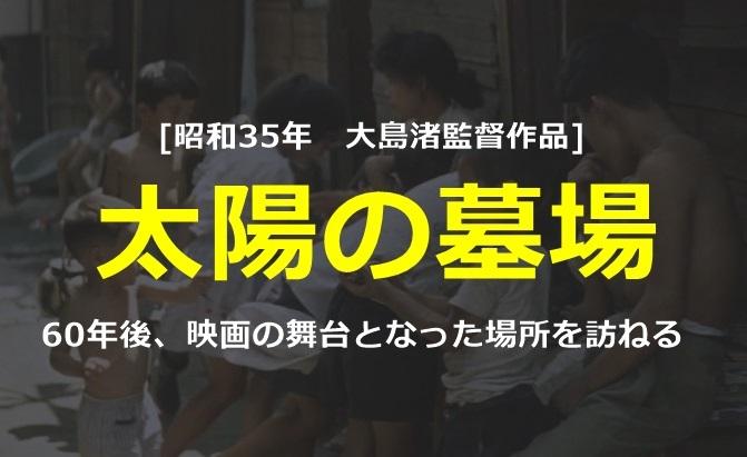 大島渚太陽の墓場大阪