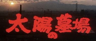 太陽の墓場映画大島渚