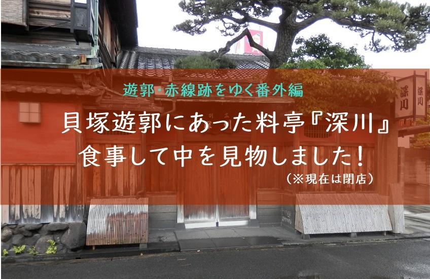 大阪貝塚の料亭深川