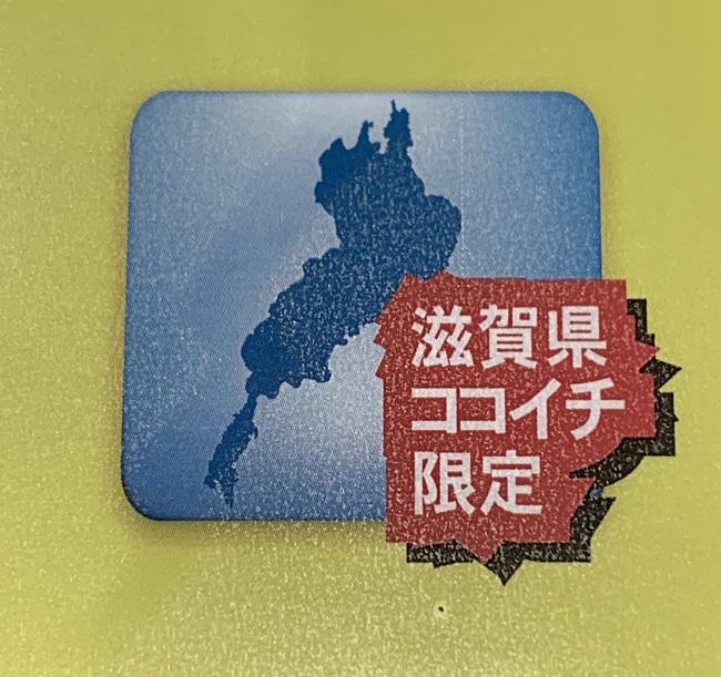 滋賀県ご当地カレー