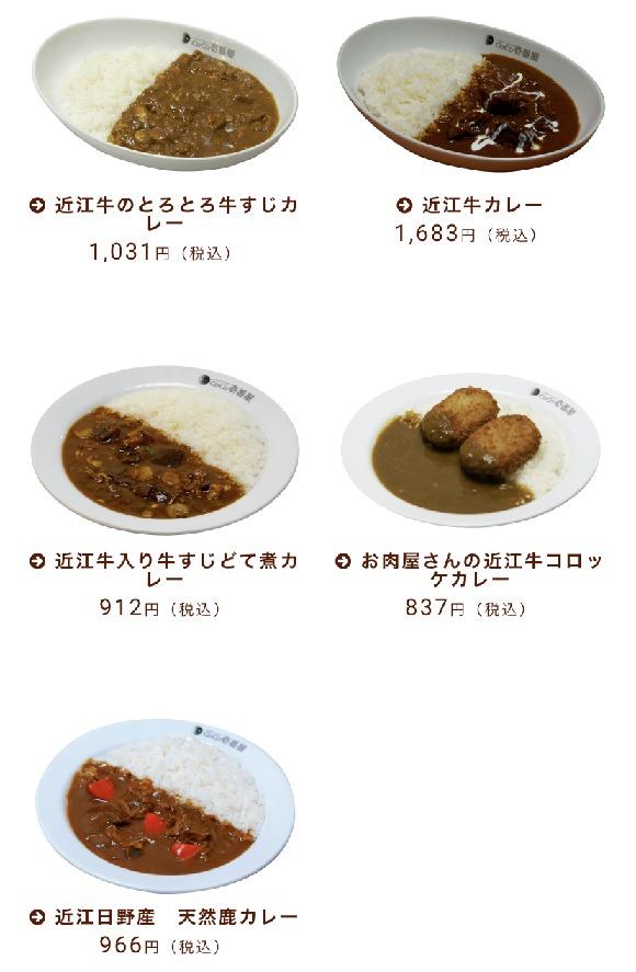 CoCo壱番屋滋賀県ご当地カレー