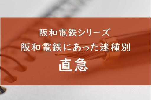 阪和電鉄直急