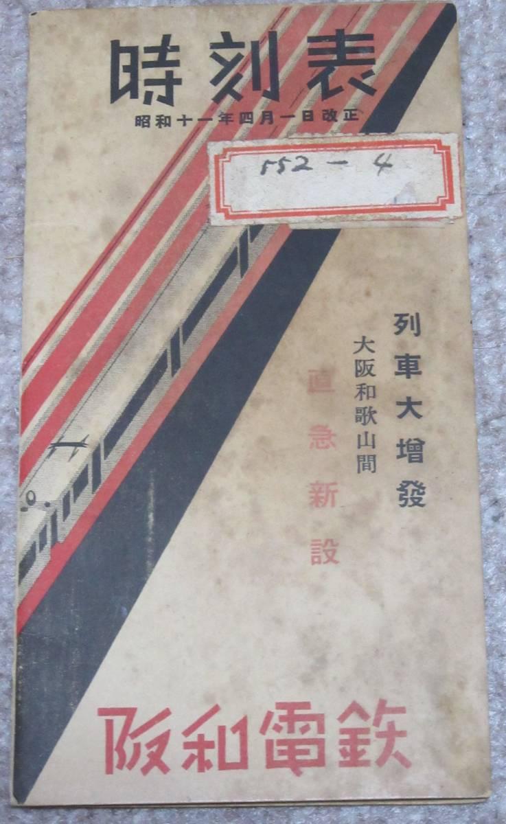 1936阪和電鉄昭和11年時刻表