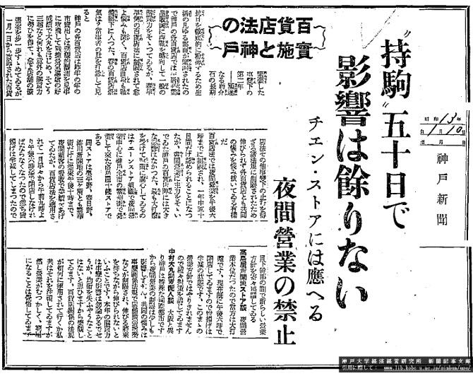 1938新聞記事神戸新聞新開地