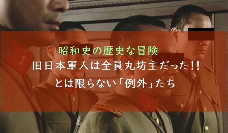 日本軍坊主頭