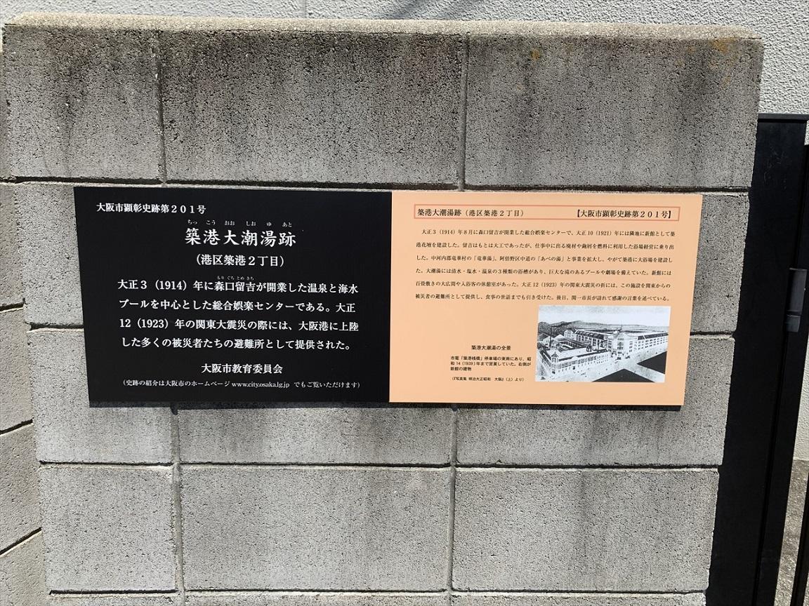 大阪築港大潮湯跡