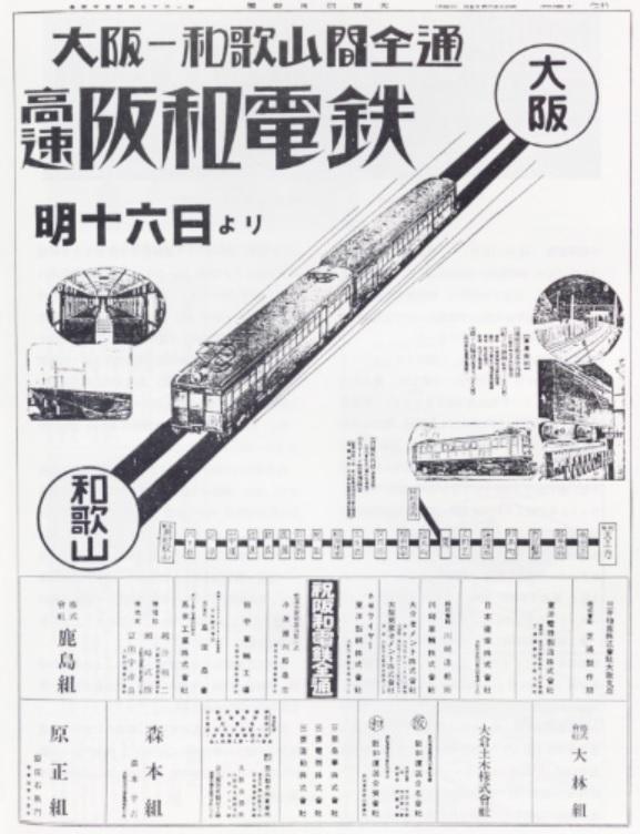 阪和電鉄全通広告