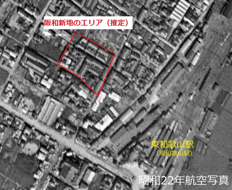 1947阪和新地和歌山駅航空写真