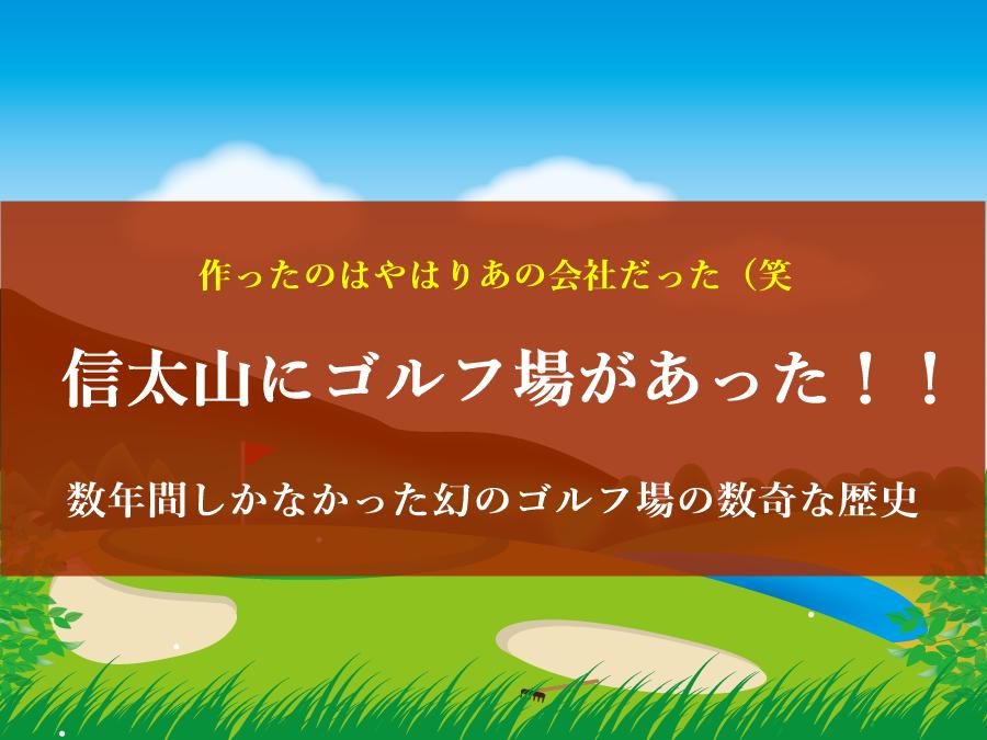 信太山ゴルフリンクス