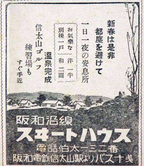 阪和電鉄スイートハウス