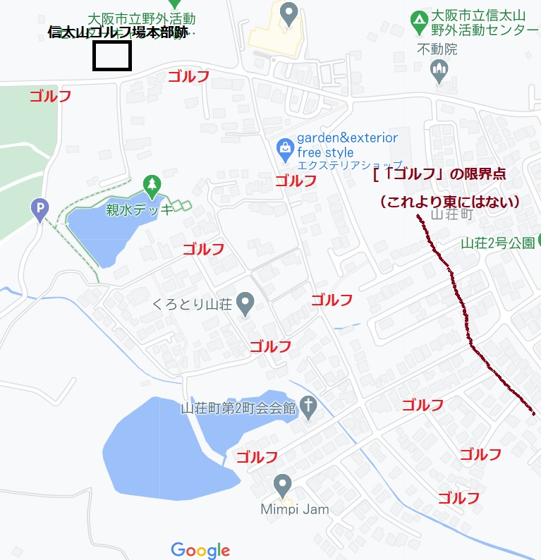 信太山ゴルフ場山荘町