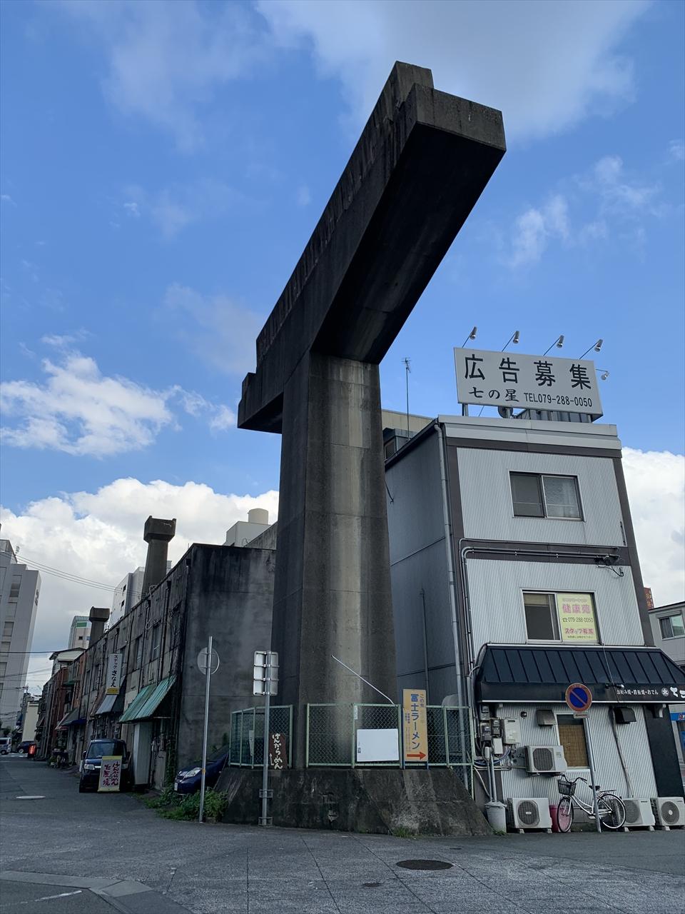 姫路モノレール柱の跡