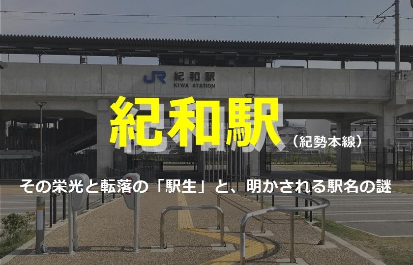 紀勢本線紀和駅歴史