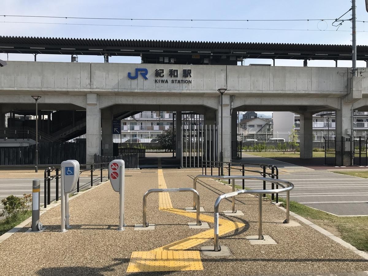紀勢本線紀和駅