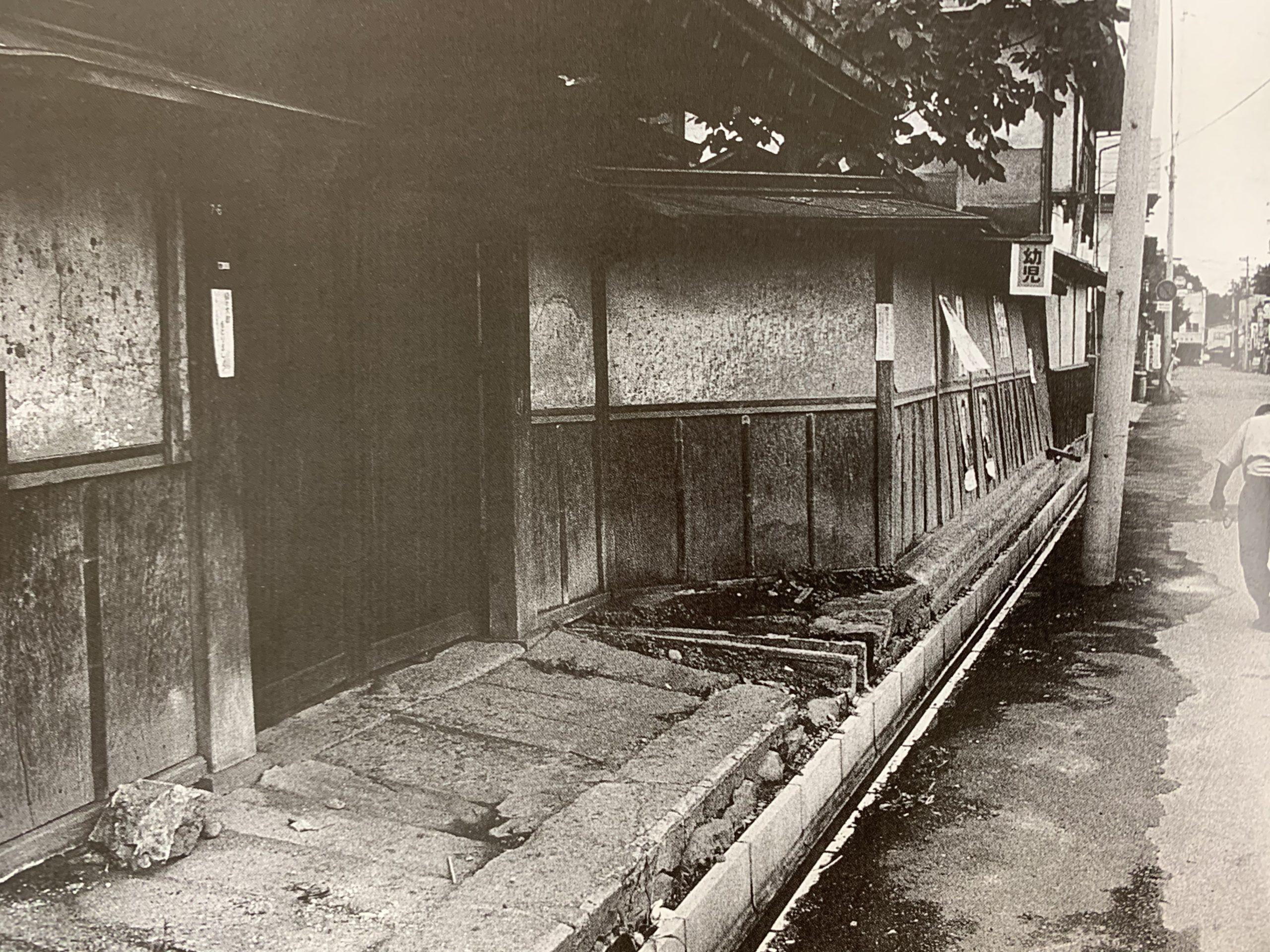 山形小姓町新芳楼(『鈴木邦緒写真集小姓町界隈50年史』)