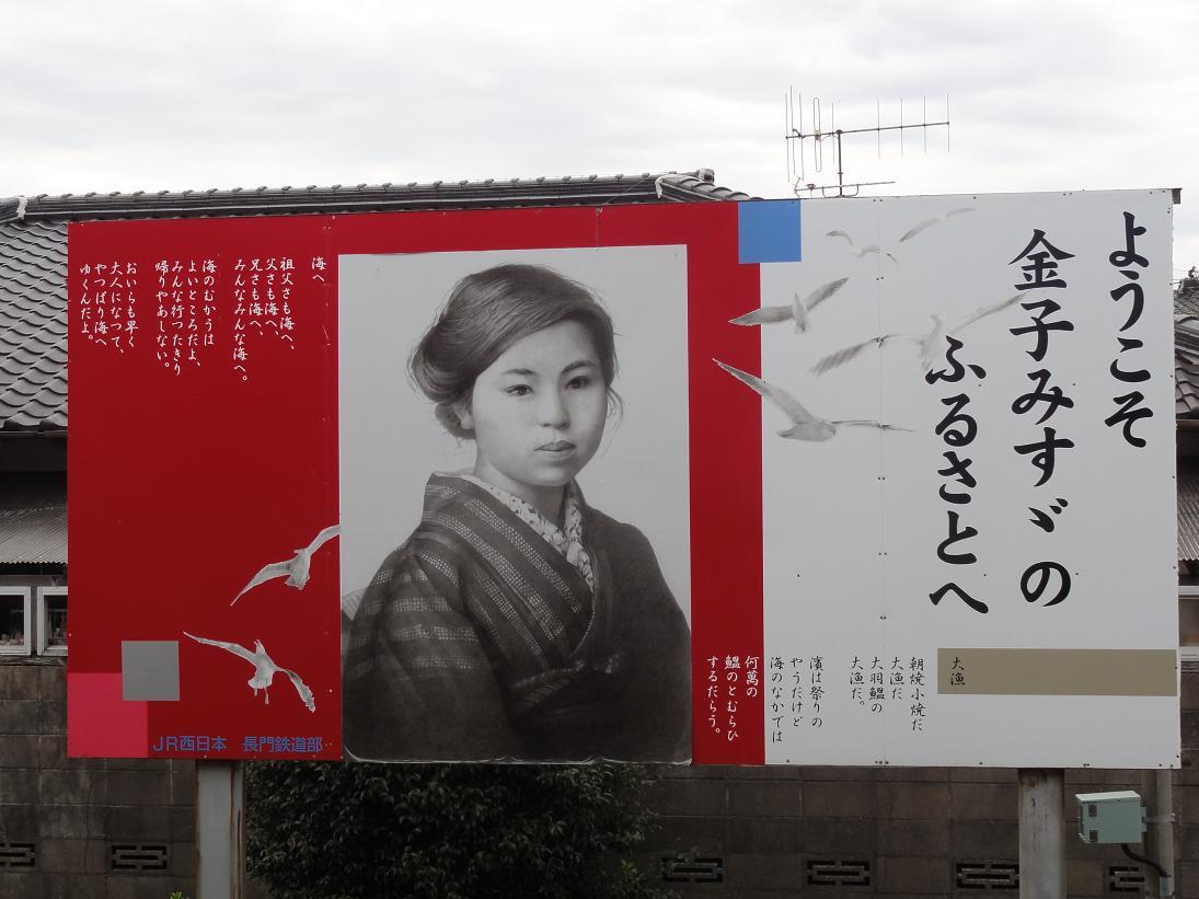仙崎金子みすゞ