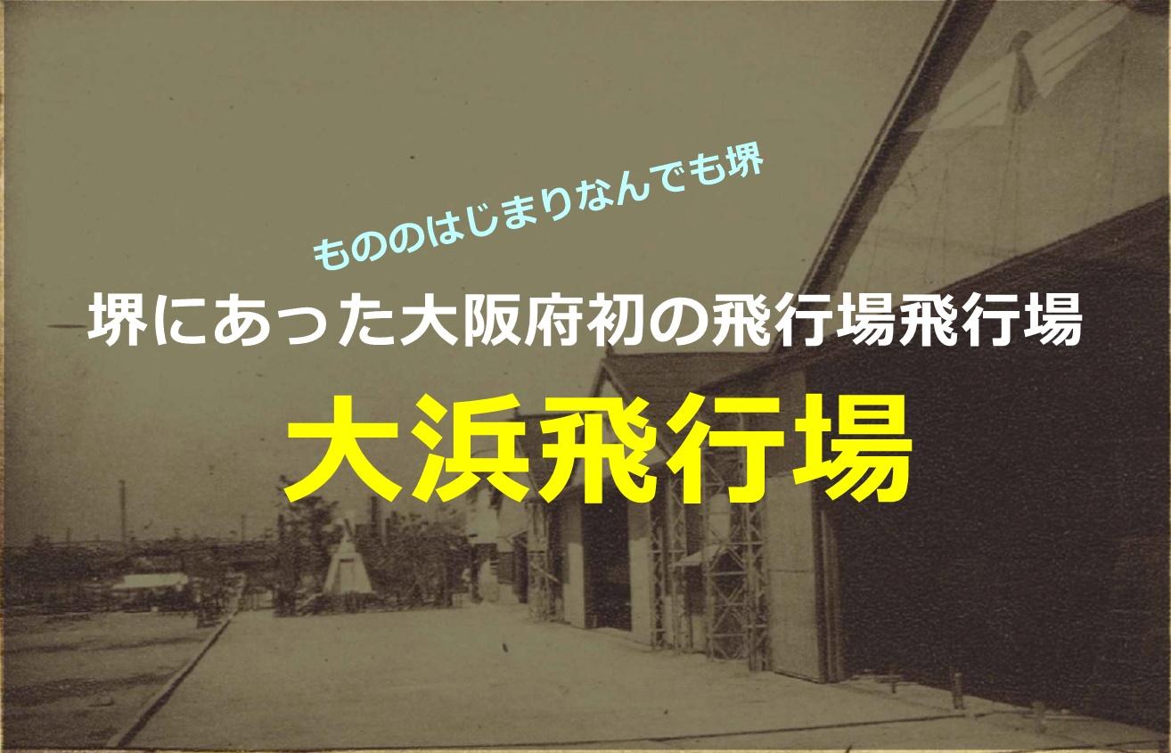 堺大浜飛行場