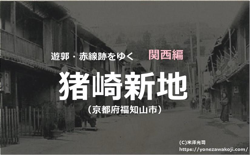 福知山猪崎遊郭