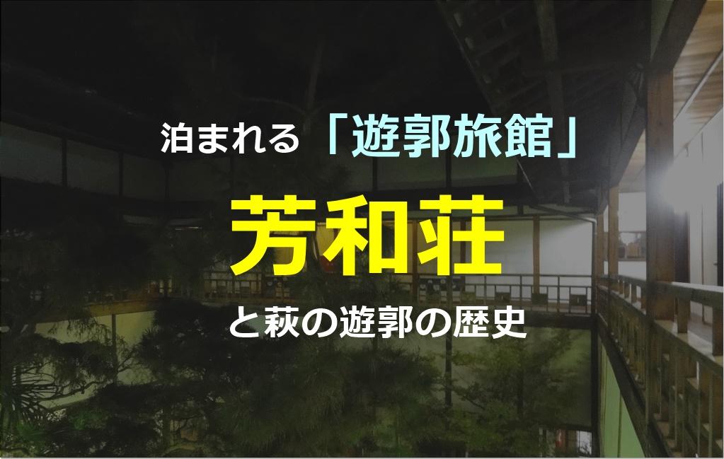 萩遊郭芳和荘