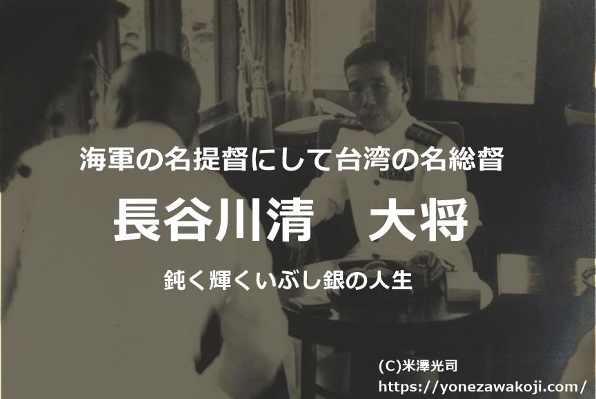 長谷川清海軍大将台湾総督