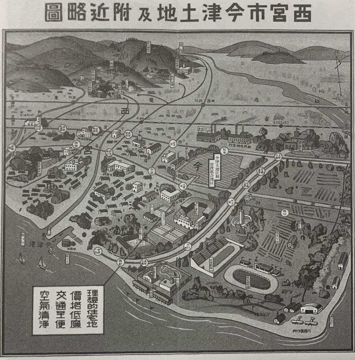 戦前西宮甲子園付近地図