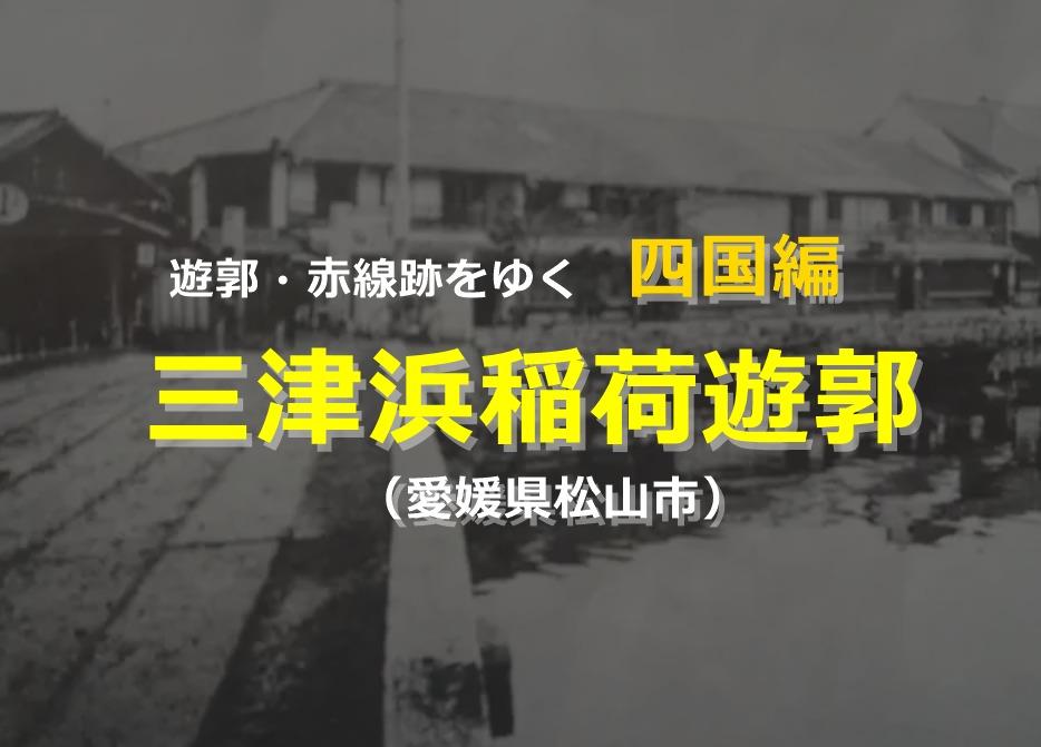 愛媛県松山市三津浜稲荷遊郭