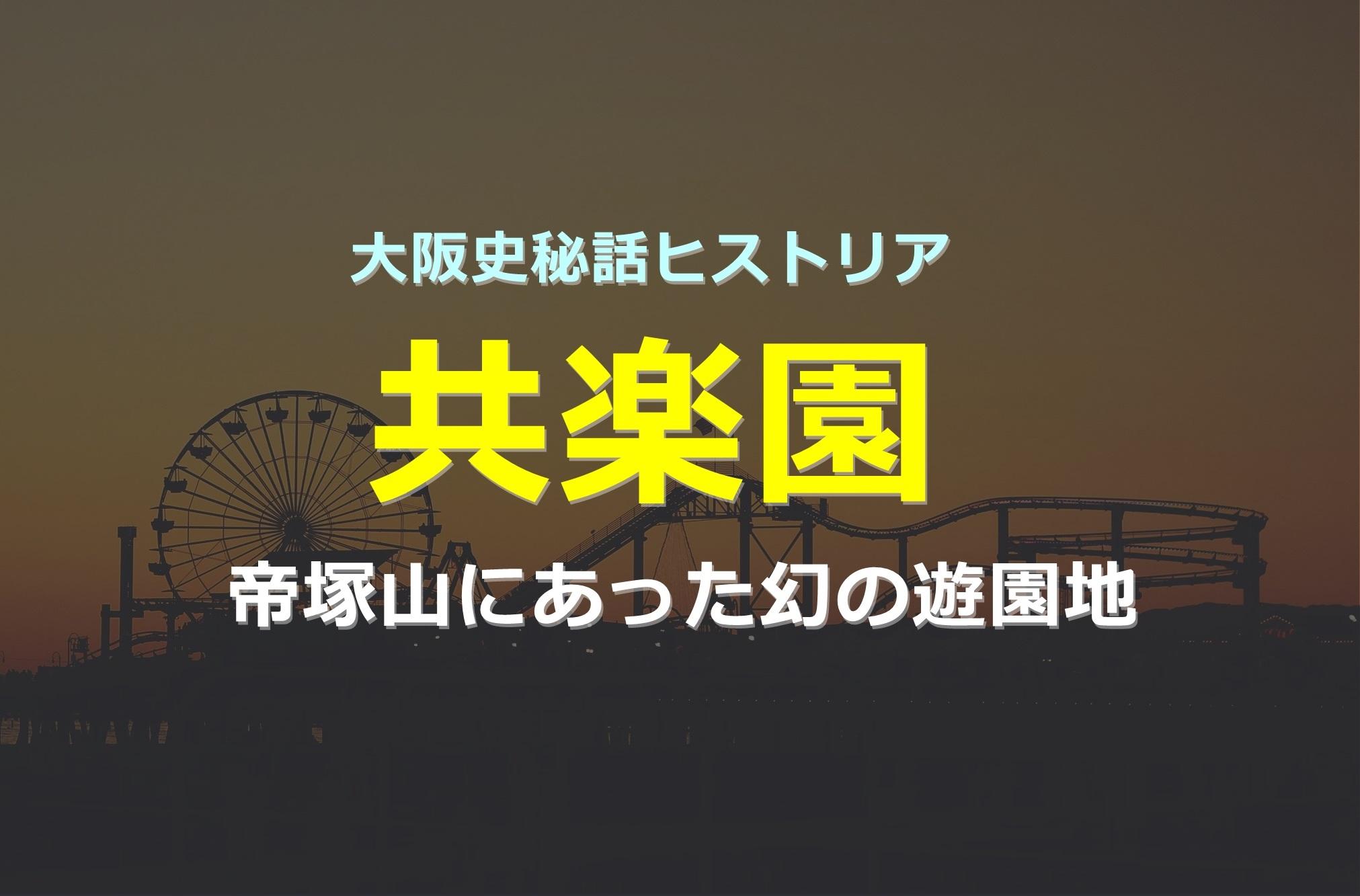 帝塚山共楽園万代池