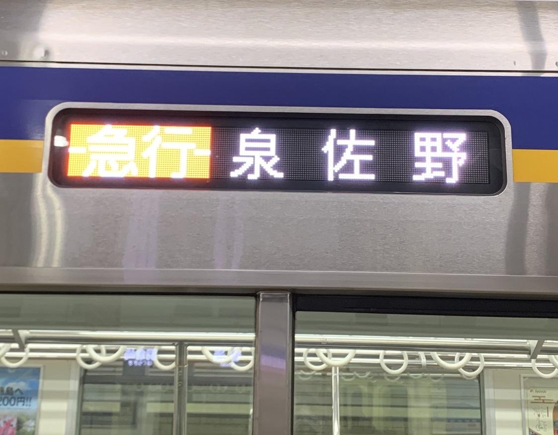 南海電車の白線急行