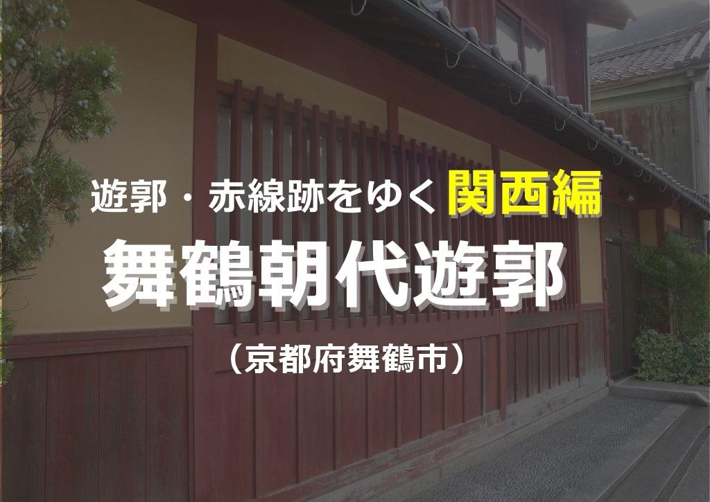 舞鶴朝代遊郭