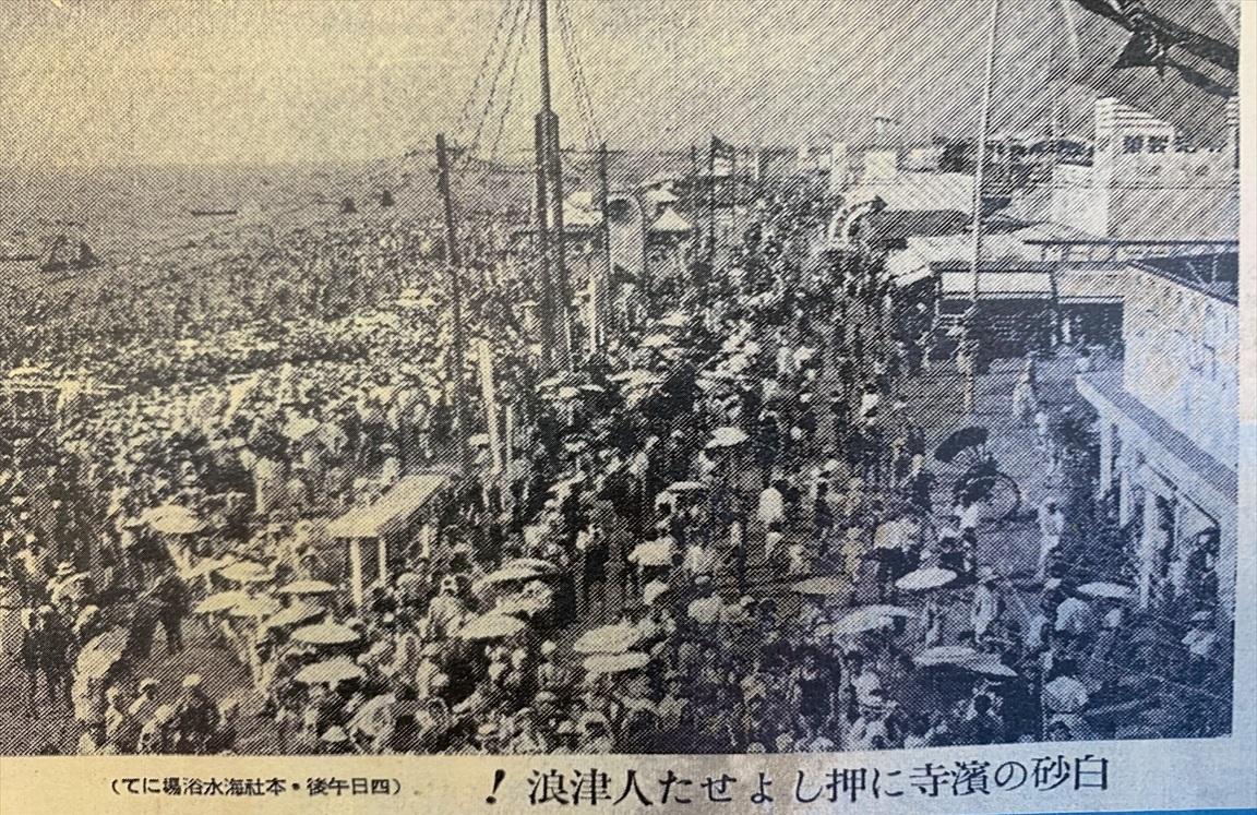 浜寺海水浴場