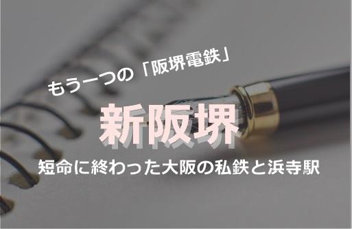 新阪堺阪堺電鉄