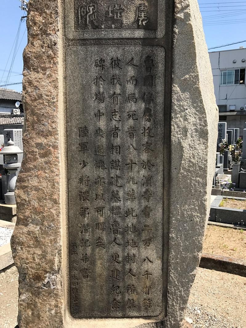 泉大津ロシア兵墓地石碑