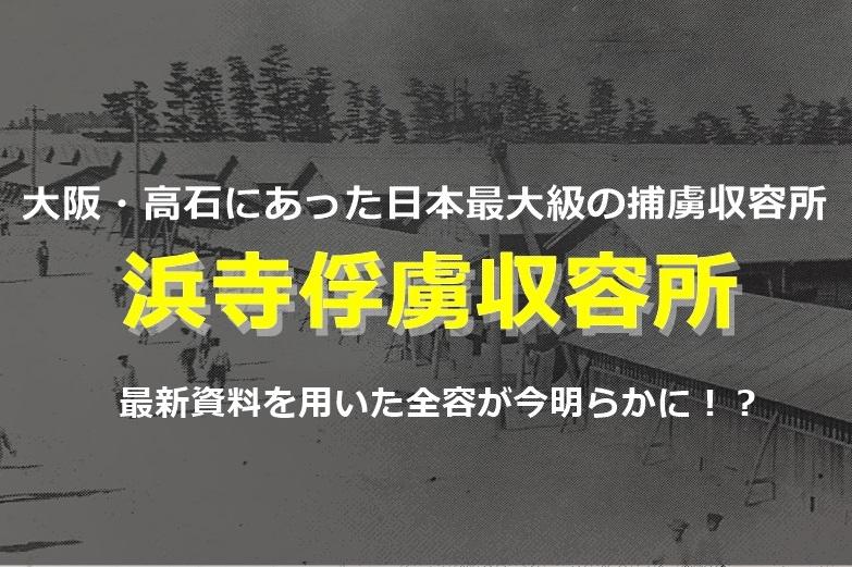 浜寺俘虜収容所