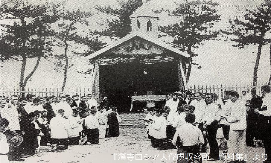 浜寺俘虜収容所教会
