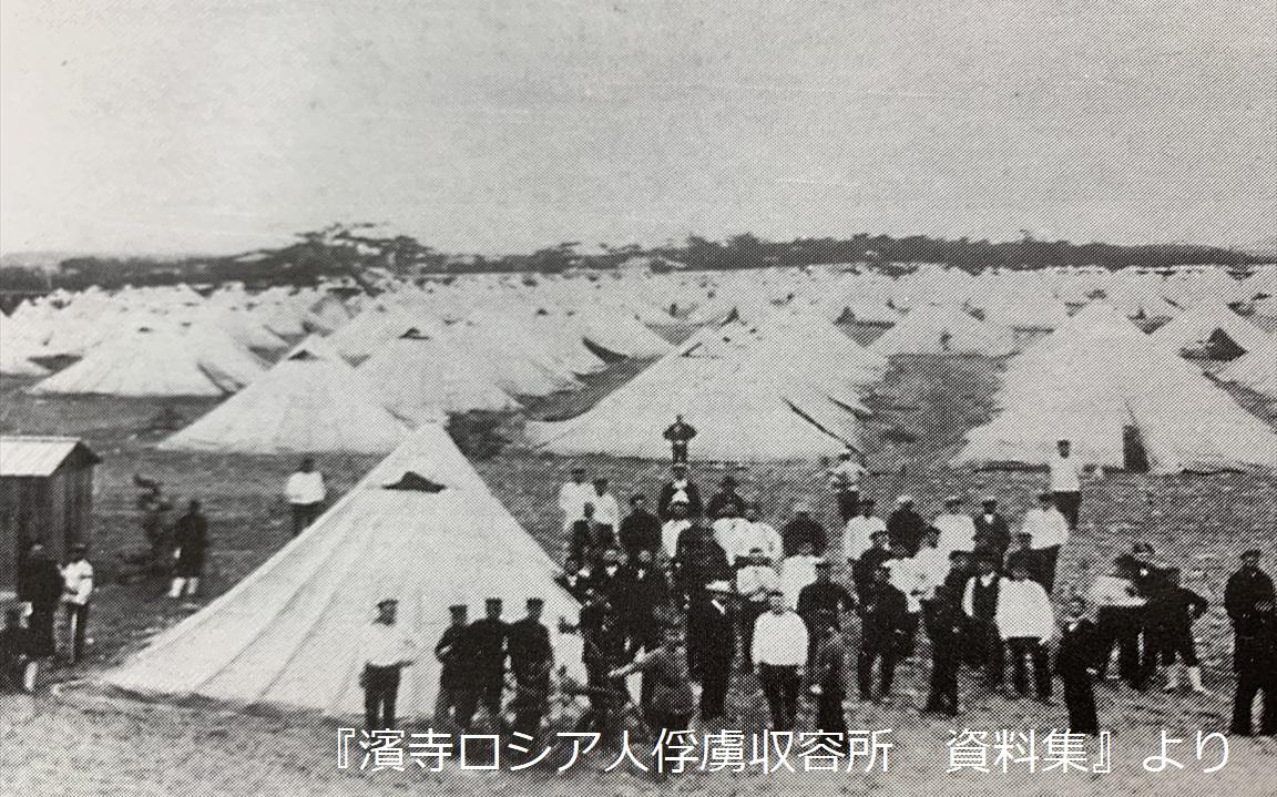 日露戦争浜寺俘虜収容所