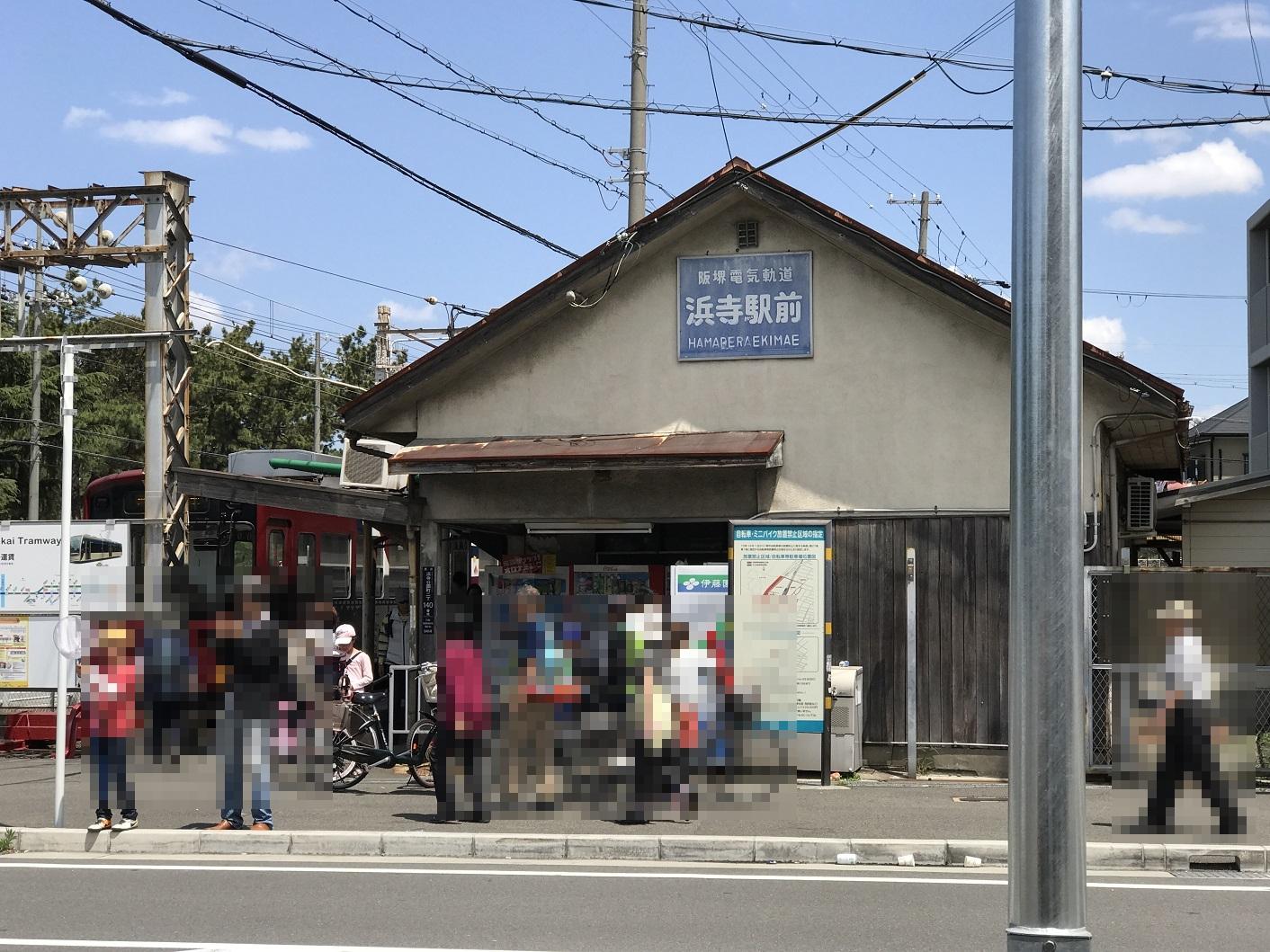 阪堺浜寺駅前駅