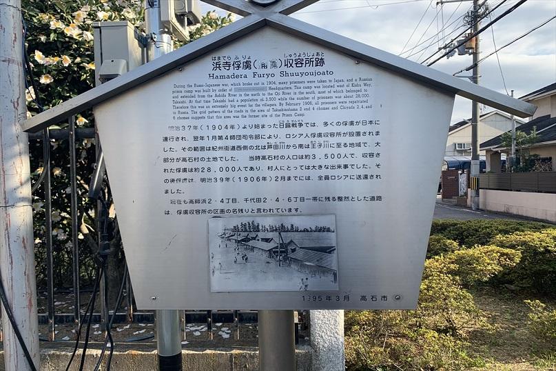 高師浜駅前俘虜収容所プレート
