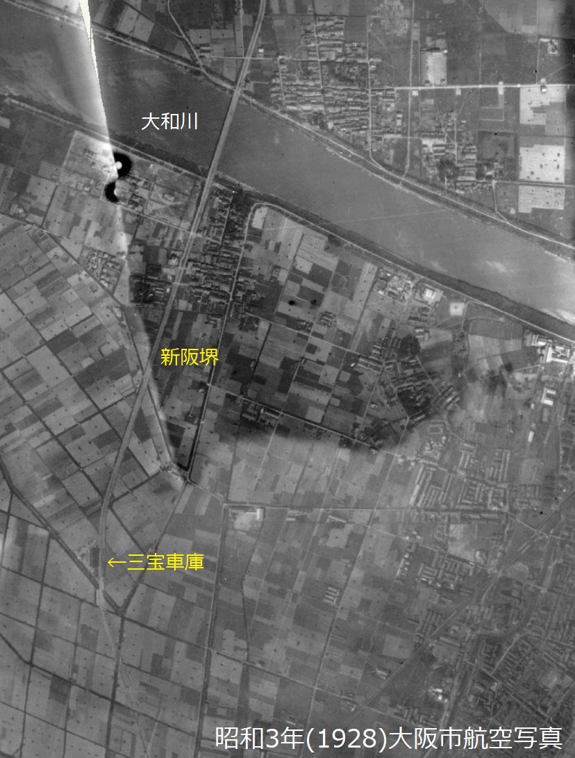 1928三宝付近航空写真新阪堺