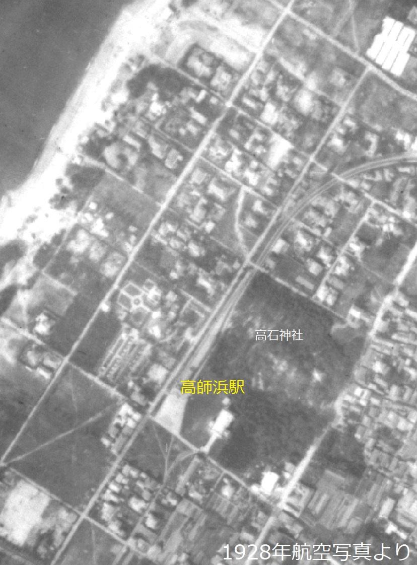 1928昭和3高師浜航空写真