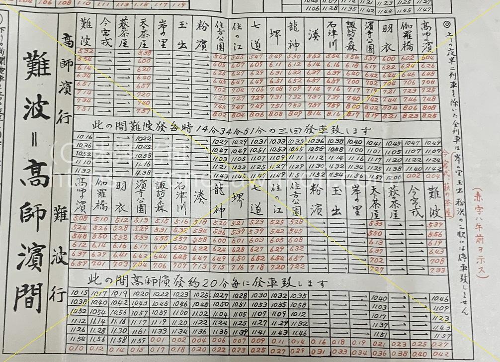 戦前の南海時刻表