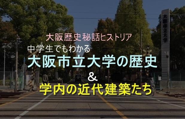 大阪市立大学の歴史近代建築
