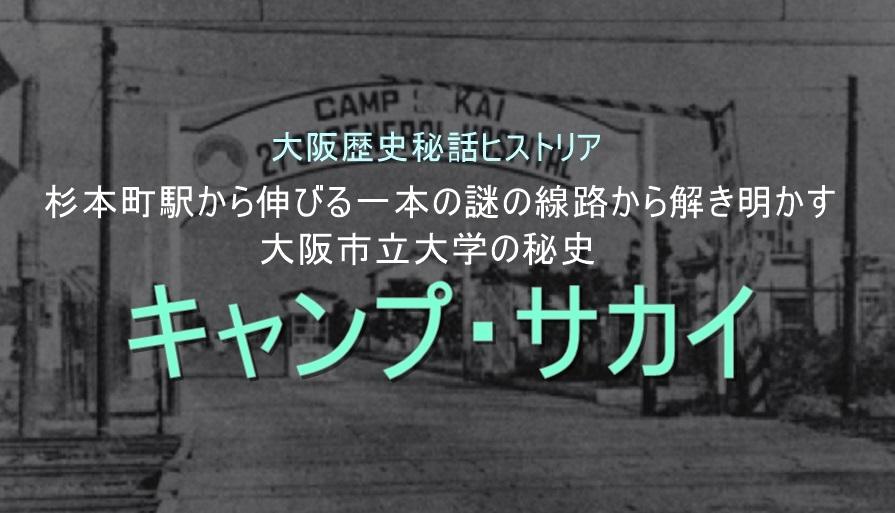 大阪市立大学キャンプサカイ