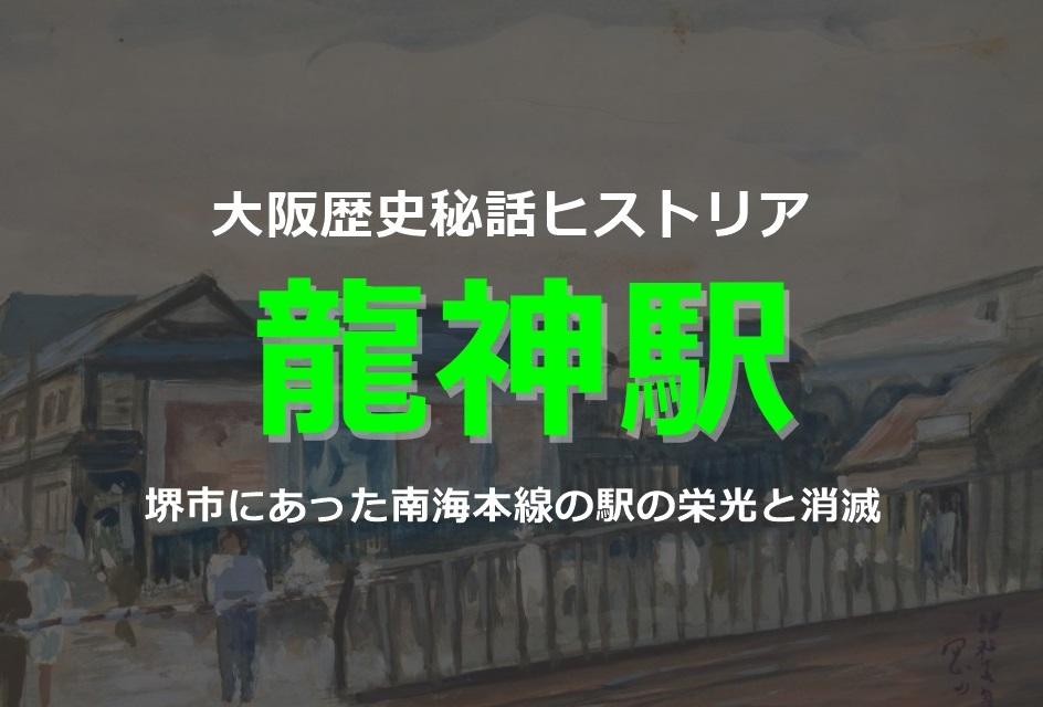 南海本線龍神駅
