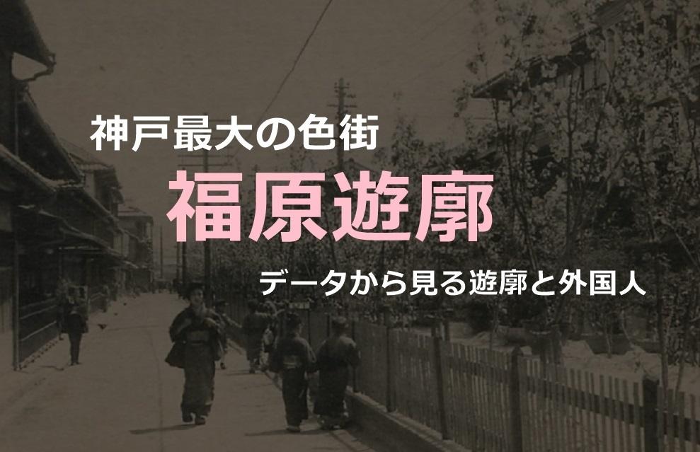 神戸の福原遊郭と外国人